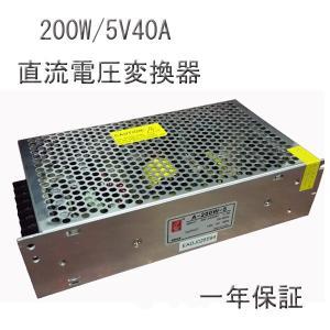 直流安定化電源 スイッチング電源 直流電圧変換器 AC→DC変換器  200W5V40A|11oclock