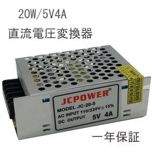 直流安定化電源 スイッチング電源 直流電圧変換器 AC→DC変換器 20W5V4A|11oclock