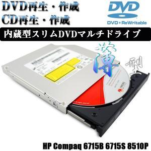 HP Compaq 6715B 6715S 8510P 内蔵型スリムDVDマルチドライブSATA|11oclock