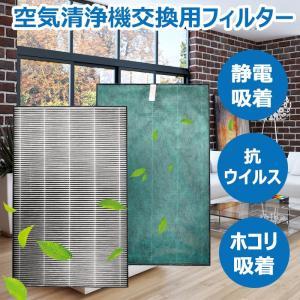 加湿空気清浄機交換用 集塵フィルター 制菌HEPAフィルター...