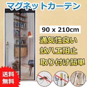 【商品説明】 ●商品重量:約671 g ●素材:メッシュ ●サイズ:約幅90cm×丈210cm 対応...