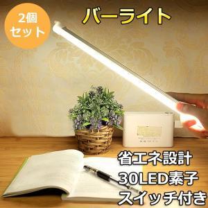 調光調色 LED30灯USBバーライト コントロールスイッチ付き 2個セット|11oclock