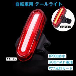 自転車用 テールライト サイクル 防水IPX6セーフティライト 赤青LED 六つ点灯モード USB充電式 リアライト 安全提示|11oclock