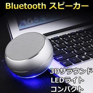 ポータブル Bluetooth スピーカー ミニ ワイヤレス 3Dサラウンド LED 内蔵マイク HD DSPノイズキャンセリングコール TFカード AUX 18時間FMハンズフリー 高音質|11oclock