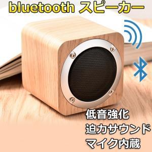 bluetooth スピーカー 木製 ポータブルワイヤレス無線  低音専用ウーハー装備 迫力サウンド...