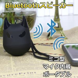 ワイヤレスBluetoothスピーカー デビルBluetoothスピーカー 悪魔形状のデザイン ポータブル 充電式|11oclock