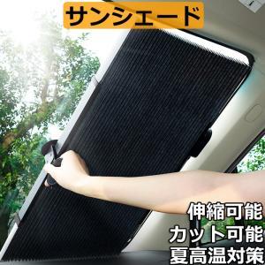 2019進化版 車用サンシェード サンバイザー フロントグラス 日よけ 遮光遮熱 防紫外線 暑さ対策 プライバシーを保護する 伸縮式  吸盤取付 |11oclock