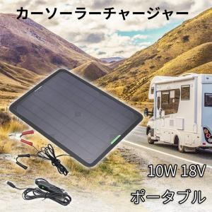 カーソーラーチャージャー 10W 18V 高効率 ソーラーパネル 単結晶 ポータブル 超薄型 自動車  ボート バッテリーへの補充電 メンテナンス ソーラー充電器|11oclock