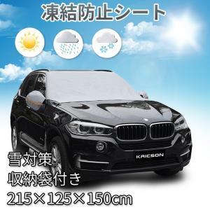車 フロントガラスカバー 雪対策 カー 凍結防止シート  冬...