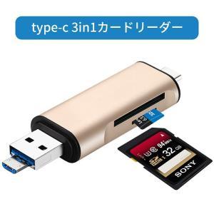 メモリカードリーダー 多機能Micro SDSDダブルポートカードリーダー 高速Type C USB-AMicro USB 3in1カードリーダ 11oclock