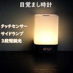 目覚まし時計 自然音 アラーム ベッドサイドランプ タッチセンサー 3段階調光 おしゃれ led 時計 テーブルライト ランプシェード 北欧 usb充電 寝室 室内用|11oclock