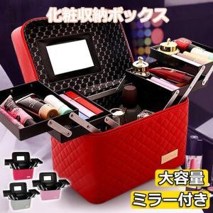 化粧品収納ボックス 化粧品ケース メイクボックス ミラー付き コスメボックス 大容量 収納ケース 小物入れ 大容量 取っ手付きの写真
