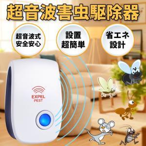 超音波式害虫駆除装置 360度シャットアウト ネズミゴキブリ蚊クモなどの害虫撃退 全米大ヒット子供やペットにも安心?低消費電力設計 PSE認証済み|11oclock