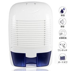 除湿器 1500ML 新型静音ミニ除湿機 カビ/梅雨/結露/お風呂場 台所 オフィス対策 搭載自動的に停止機能付き 空気浄化機 省エネルギー|11oclock