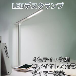 LEDデスクランプ デスクライト ワイヤレス充電器 卓上ライト 折りたたみ ライト 目に優しい 電球色 4色光源 USB充電ポート PSE認証済みアダプター付き|11oclock