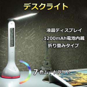 デスクライト 照明 スタンドライト時計アラームカレンダー 温度計搭載 三段階調光 護眼180度回転 ...