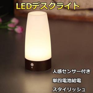 LEDライト 人感&明暗センサライト ナイトライト 足元ライト 木目調 室内照明 玄関 階段 廊下 電池式 電球色|11oclock