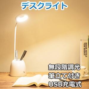 デスクライト LED 無段階調光 筆立て付き 20個LEDチップ タッチセンサー メモリー機能付き 360°曲がり可能 USB充電式 読書用 仕事用 ランプ|11oclock