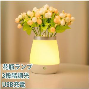 ベッドサイドランプ 花瓶ランプ LED常夜灯 寝室ライト 子供用 テーブルランプ 夜間照明 タッチ式スイッチ  USB充電 3段階調光 目に優しい暖白光|11oclock