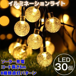 LED30球 6m led イルミネーションライト ガーデンライト ソーラー クリスマス イルミネーション 屋外 防水  光センサー内蔵 自動ON/OFF 8種類点灯パターン|11oclock