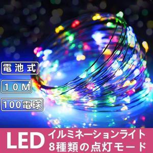 LEDイルミネーションライト  100球 10m 電池式 リモコン付 8パターン  タイマー機能 ガーデンライト 正月 クリスマス 飾り ストリングライト|11oclock
