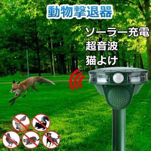 猫よけ  動物撃退器 犬避け ソーラー充電式 鹿 ハト 野良猫などに対応 防水カバーをつく|11oclock