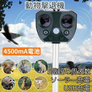 猫よけ 超音波動物撃退器 ソーラー&USB充電 検知感度調節 害獣駆除 強力フラッシュライト 糞 尿 獣害 鳥害 犬 ネズミ コウモリ等対策 IPX4防水 4500mA電池の画像