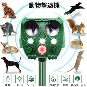 【進化版】動物撃退器. 害獣撃退. 猫よけ 超音波. ソーラー充電&USB充電 IPX4防水防塵. ...