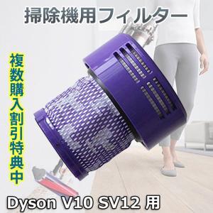 ダイソン 掃除機用フィルター V10 SV12 と互換性のある フィルター 1個 11oclock