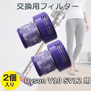 ダイソン 掃除機用フィルター V10 SV12 と互換性のある フィルター 2個 11oclock