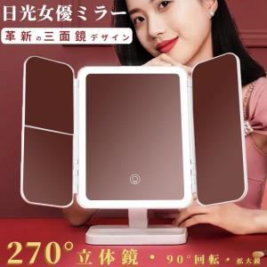 三面鏡 女優気分ミラーお姫様ミラー LEDミラー卓上 化粧鏡 おしゃれ スタンドミラー LEDライト 明るさ調整可能  3倍鏡付き 鏡 角度調節可能