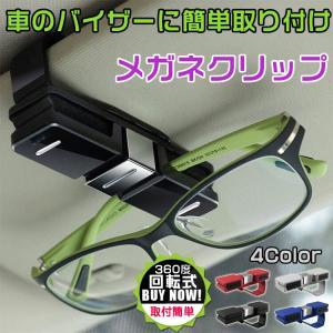 【送料無料】選べる4色! 片手で収納できるメガネクリップ 車載ホルダー サンバイザー 眼鏡クリップ めがねサングラスなどの収納に|11oclock