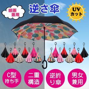 逆さ傘 長傘 メンズ レディース さかさま傘 逆折り傘 遮光...
