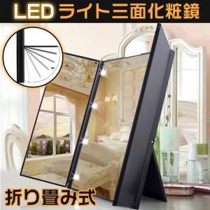 折りたたみ式 スタンドミラー 三面鏡 ハートの形 かわいい LEDライト8個 コンパクト 三面化粧鏡 LED内蔵ミラー 角度調整可能 11oclock