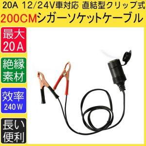 インバーター用 シガーソケットケーブル カーバッテリー 接続 シガーソケットケーブル 直結型クリップ式 12/24V車対応 長さ2M|11oclock