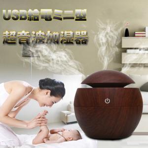 加湿器 コンパクト 超音波 乾燥対策  スタイリッシュ かわいい アロマディフューザー  加湿器 オフィス 子供部屋 寝室 卓上 USB小型静音加湿器 130ml