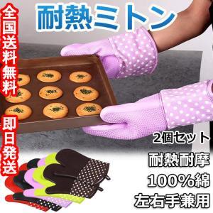 2枚セット シリコン 100%綿 オーブンミット 鍋つかみ 耐熱防水 滑り止め 左右手兼用 フリーサ...