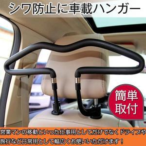 【送料無料】車内ハンガー ヘッドレストハンガー 車載ハンガー シワ防止 衣類掛け|11oclock