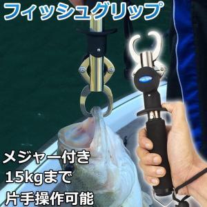 フィッシュグリップ キャッチャー フィッシュグリップメジャー 魚掴み器 釣り具 計量器機能 ステンレス制 ストラップ付き|11oclock