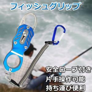 フィッシュグリップ フィッシングツール フィッシュキャッチャー 釣り具 カラビナ 魚掴み器 魚ばさみ 安全ロープ付き|11oclock