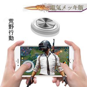 超薄型 タッチスクリーン 吸盤式 モバイルジョイスティック スマホ用  iPhoneAndroid 対応 11oclock