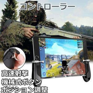 PUBG Mobile 荒野行動  コントローラー ポジションが調整可能高速射撃 機械式ボタン人間工学設計 荒野行動 ゲームパッド Ipadや 各種タブレット対応 11oclock