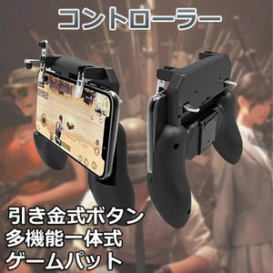 PUBG Mobile 荒野行動 コントローラー ゲームパット 押しボタンとグリップの一体式 高感度射撃ボタン 高速射撃  トリガー 一体ハンドル  iPhoneAndroid 対応 11oclock