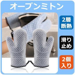 オーブンミトン シリコン断熱2層の手袋  高温耐え キッチン...