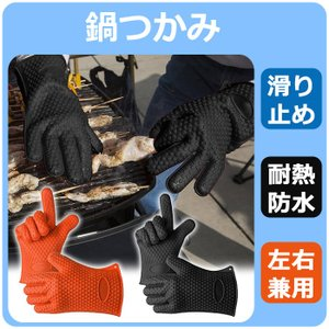 鍋つかみ 耐熱シリコン手袋 キッチングローブ 防水手袋 バーベキュー用グローブ 滑り止め 防水 クッキンググローブ 5本指キッチン手袋|11oclock