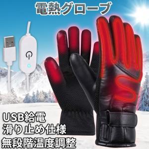 ヒーターグローブ 電熱グローブバイク 冬用 加熱手袋 防寒対策 電熱手袋 防寒 登山 通勤 暖かくミ...