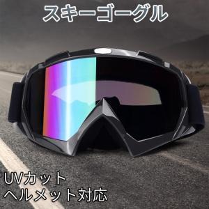 スキーゴーグル スノーゴーグル サバゲーゴーグル  球面レンズ UVカット メガネ/ヘルメット対応 軽量  風除け 防塵 耐衝撃  男女兼用 ケース付き|11oclock