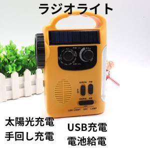ラジオライト 手回し発電 太陽光充電 AM/FMラジオ LED懐中電灯ランタン付き スマートフォン携帯電話充電可能 災害対策|11oclock