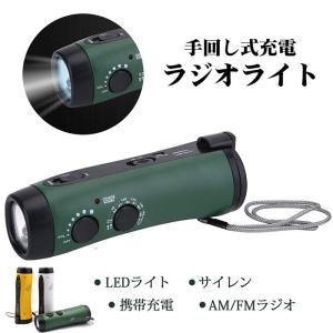 【緊急対応ライト】バッグに入れられる小型サイズで緊急時にラジオ、LEDライトとして便利なラジオライト...