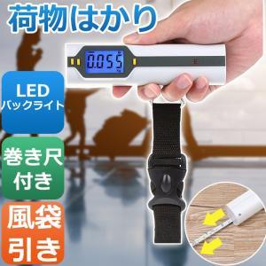 電子はかり 携帯用小型軽量LED液晶はかり 荷物スケール 電子吊りスケール 中に1mの巻き尺付き 最大計量50kg|11oclock